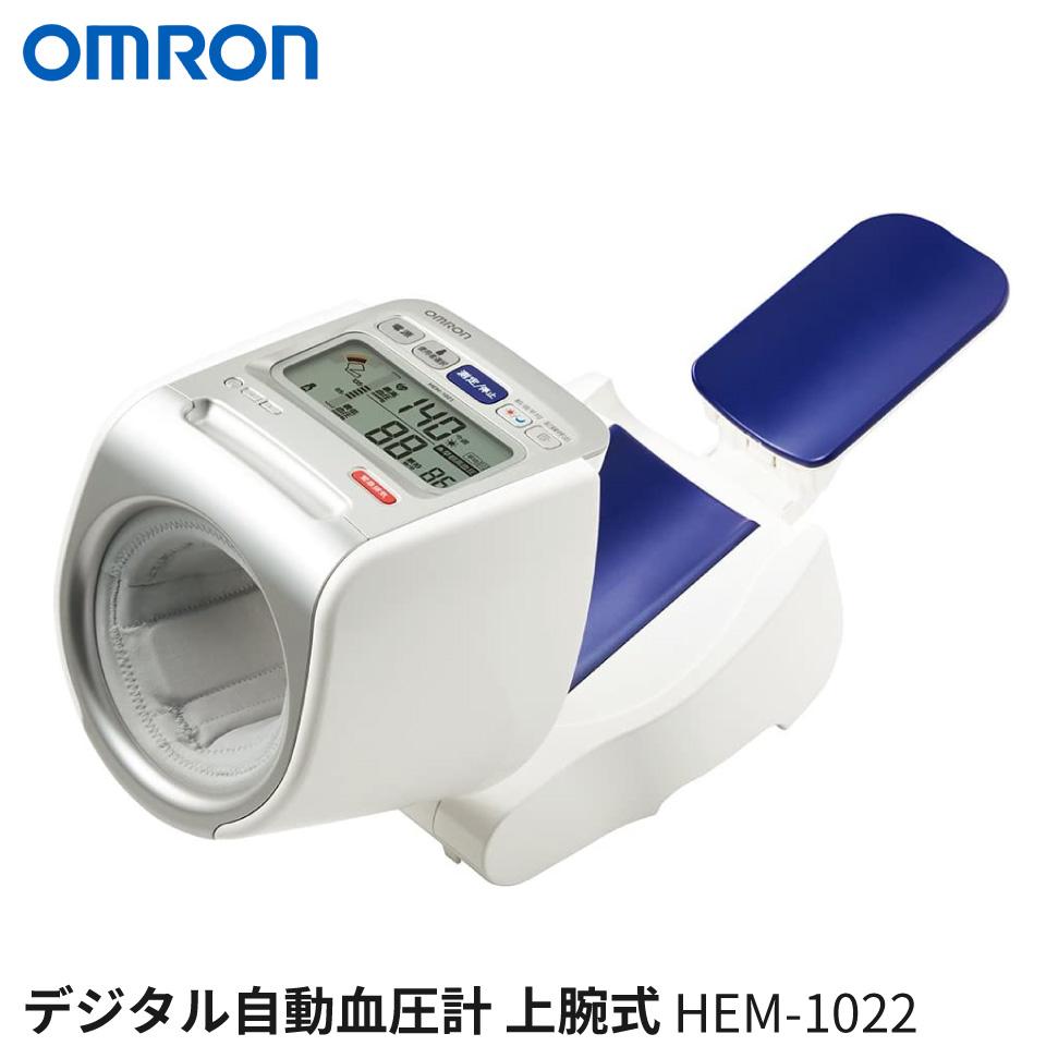 オムロン(OMRON) デジタル血圧計 スポットアーム HEM-1022  -人気商品-