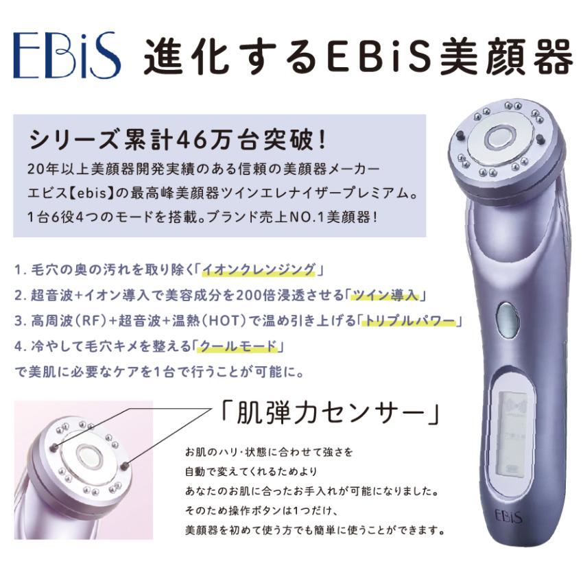 【数量限定】Ebis エビス 美顔器 ツインエレナイザープレミアム 美容液エッセンスを含む当店オリジナル5点セット【北海道沖縄離島は配送不可】-人気商品-