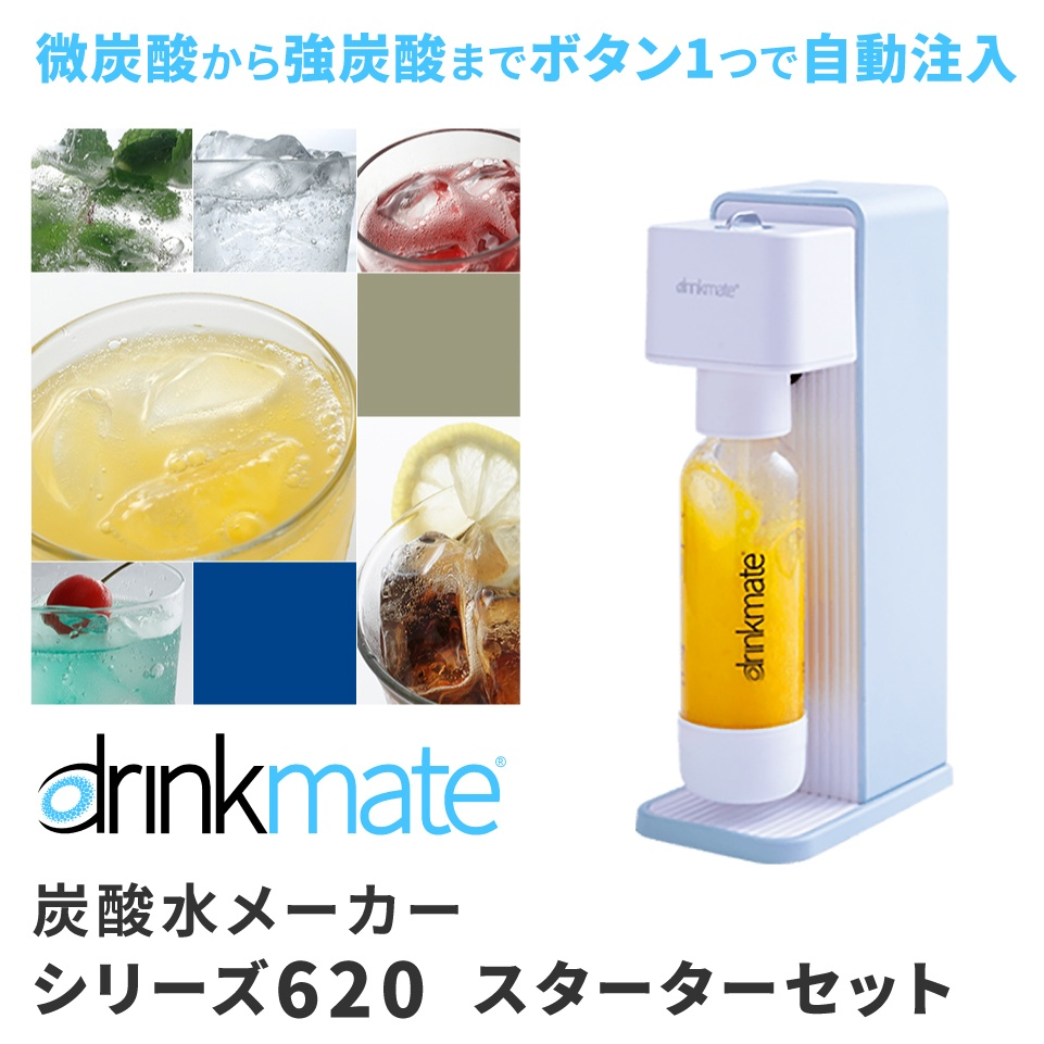 ドリンクメイト(Drinkmate) シリーズ620 炭酸水メーカー DRM1010 スターターセット ホワイト -人気商品-【北海道・沖縄・離島は送料別途】