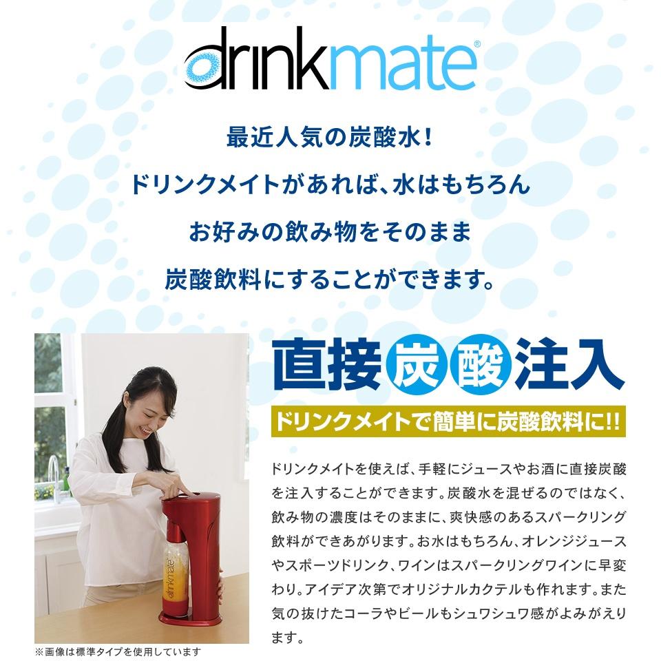 ドリンクメイト(Drinkmate) シリーズ620 炭酸水メーカー DRM1011 スターターセット ブラック -人気商品-【北海道・沖縄・離島は送料別途】