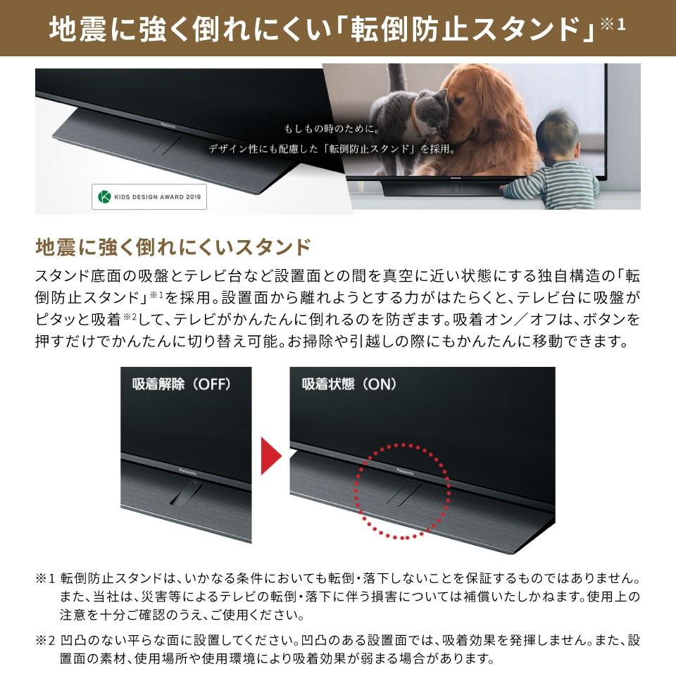 Panasonic パナソニック VIERA TH-43HX850 [43インチ] 4Kダブルチューナー内蔵 液晶テレビ 43V型 【北海道沖縄離島は送料別途】-NA-