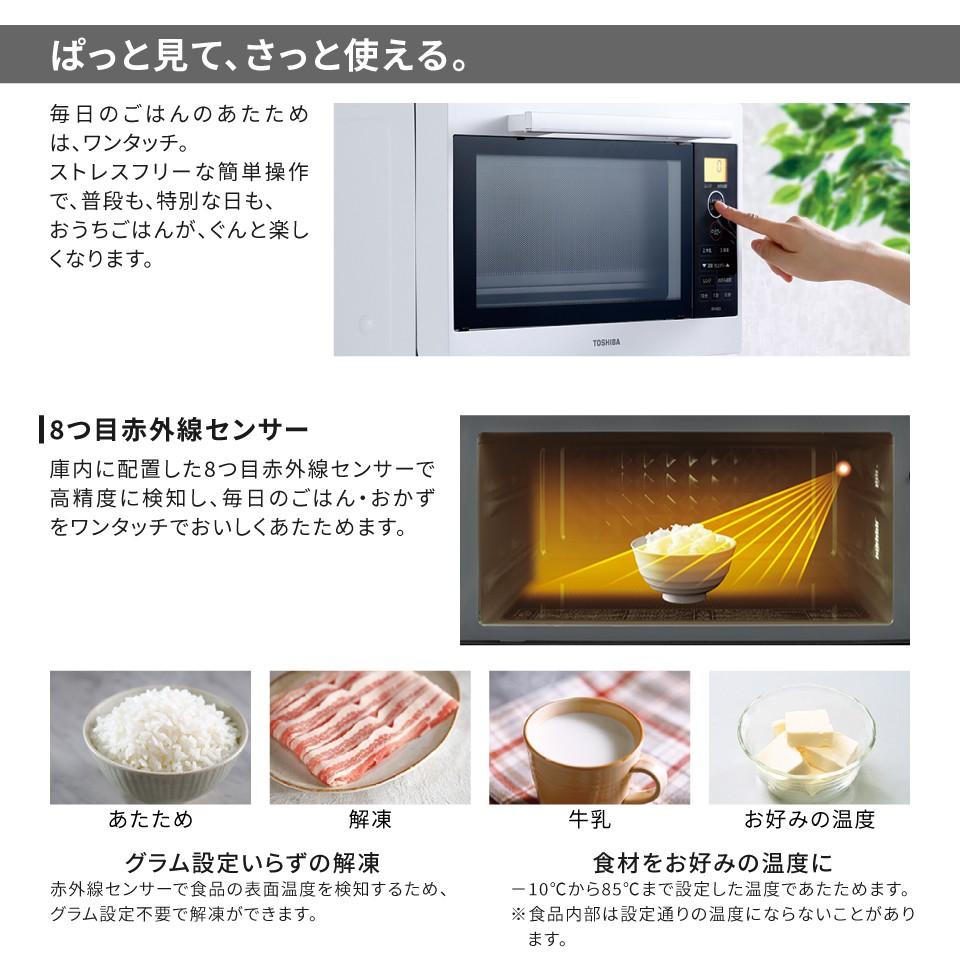 TOSHIBA 東芝 単機能 電子レンジ 23L ホワイト ER-VS23-W JAN:4904530412295 【北海道・沖縄・離島は送料別途】 -NA-