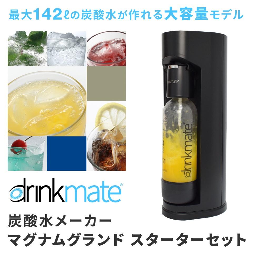 ドリンクメイト(Drinkmate) 炭酸水メーカー マグナムグランド マットブラック DRM1006 -人気商品-【北海道沖縄離島は送料別途】