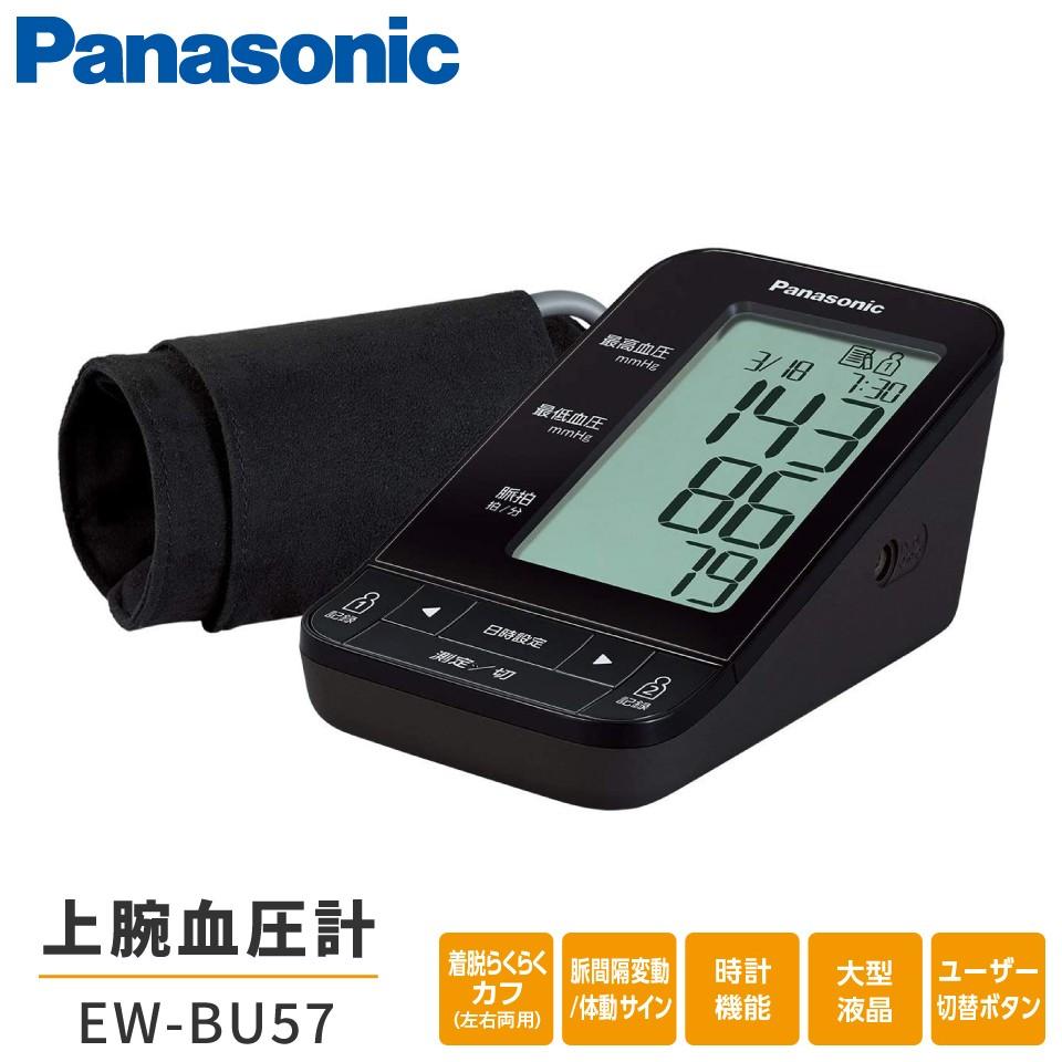 パナソニック(Panasonic) 上腕血圧計 ブラック 収納ケース付 EW-BU57-K -NA- JAN:4549980630495