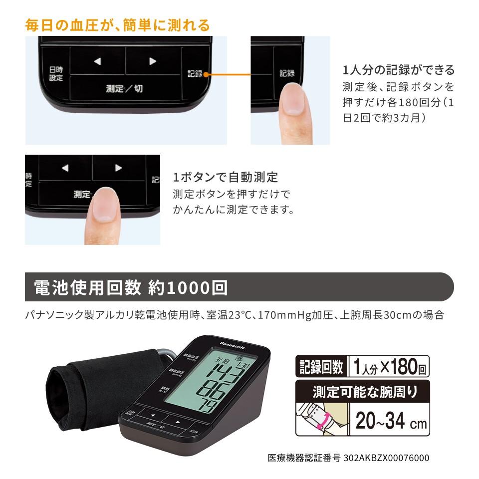 パナソニック(Panasonic) 上腕血圧計 ブラウン EW-BU17-T -NA- JAN:4549980630488