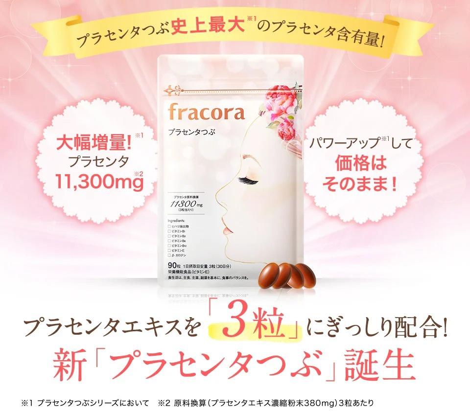 【ゆうパケット配送】協和 フラコラ(furacora) サプリメント 新プラセンタつぶ 30日分 90粒 NEW  -人気商品-