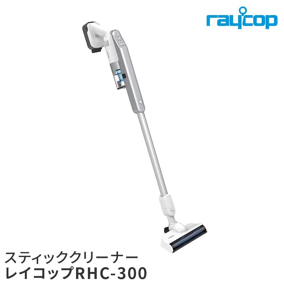 レイコップ(RAYCOP) 掃除機 サイクロン式 コードレス スティッククリーナー RHC-300JPWH  -人気商品-