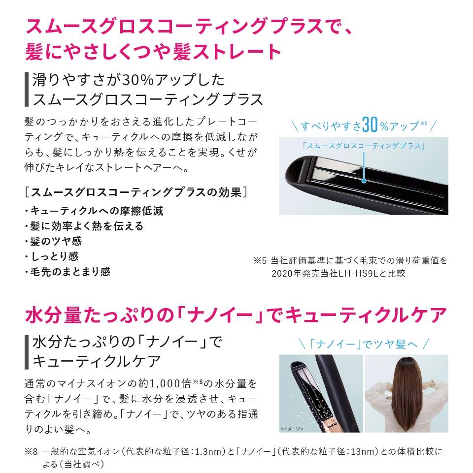 Panasonic(パナソニック) ストレートアイロン ナノケア EH-HS0E-W ホワイト  -人気商品-
