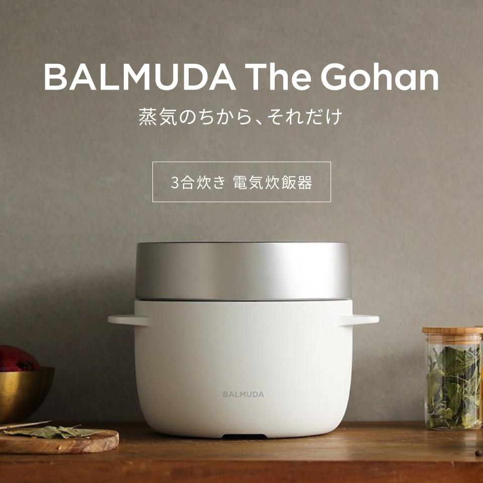 バルミューダ(BALMUDA) The Gohan 炊飯器 3合 K03A-WH (K03AWH) ホワイト 9910-4560330117978 【代引き・配達日時指定不可】【北海道沖縄離島は送料別途】 -KN-