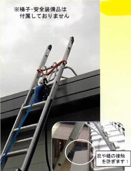 はしご作業時の雨どい・屋根・壁の保護と作業安定化の為のワンタッチ器具「ルーフハッチ」