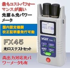 双方向損失測定用途で、最もコストパフォーマンスに優れた光源・光パワーメータ内蔵光ロステストセット FX45シリーズ