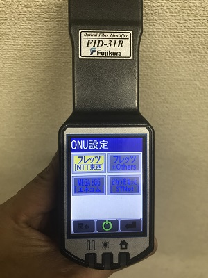 【中古品】光ファイバ心線対照器 FID-31R