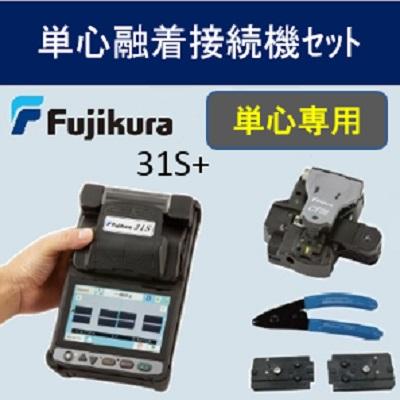 FTTH宅内工事向けに再販が実現! 単心光ファイバ融着接続機セット 31S