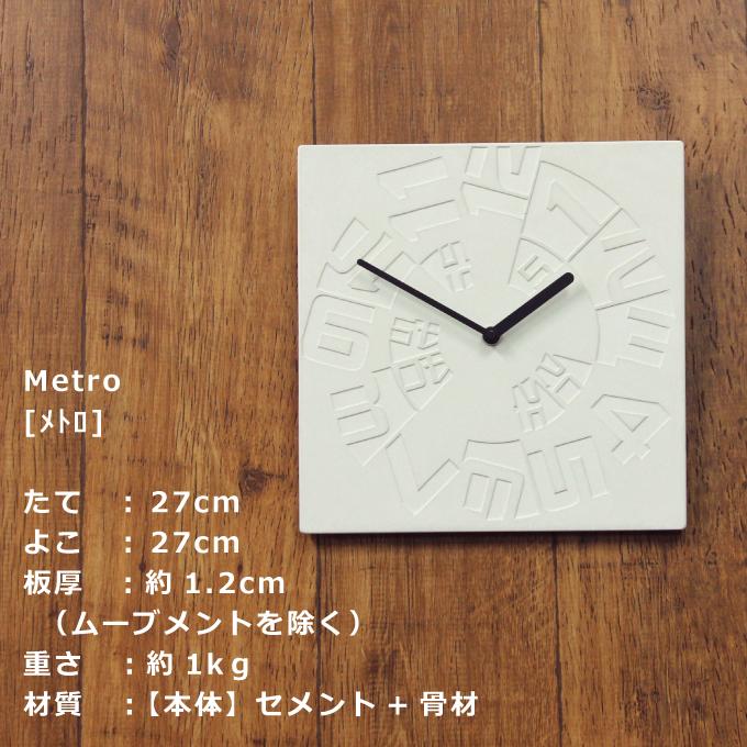 ウォールクロック Metro[メトロ]