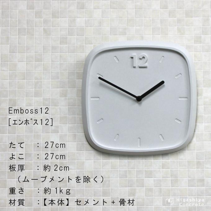 掛け時計 Emboss12 [エンボス12]