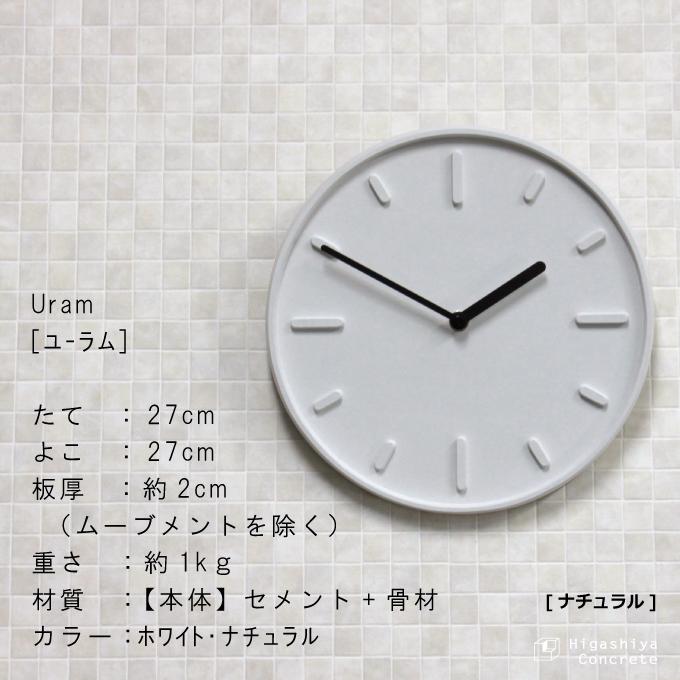 掛け時計 Uram [ユーラム]