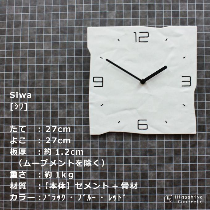 ウォールクロック Siwa[シワ]/3色