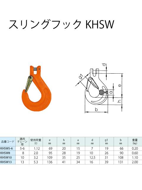 スリングフック付き 1本吊りチェーンスリング S-SP1 長さ調整可能