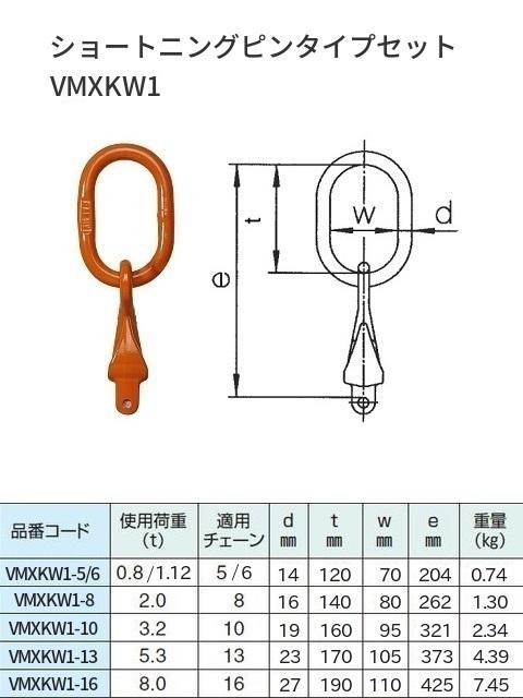 C-フック付 1本吊りチェーンスリング S-SP3 長さ調整可能