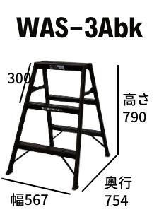 踏台 WAS-3Abk