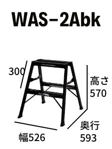 踏台 WAS-2Abk