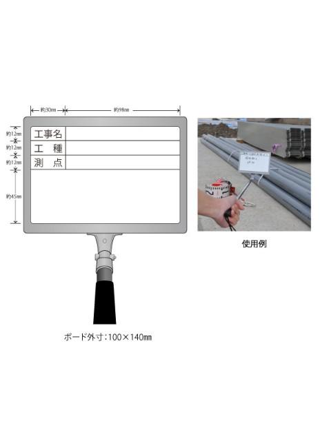 携帯黒板 フィット スタンダード ホワイト 工事名・工種・測点・3段