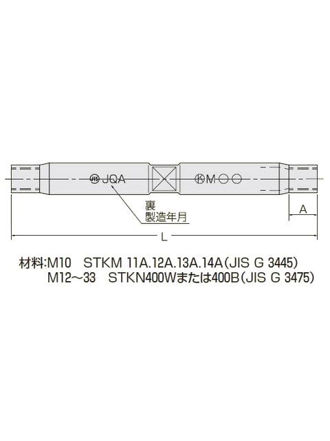 JIS建築用ターンバックル胴 パイプ式PT