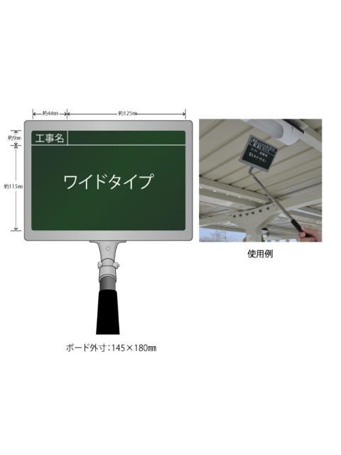 携帯黒板 フィット ワイド グリーン 工事名