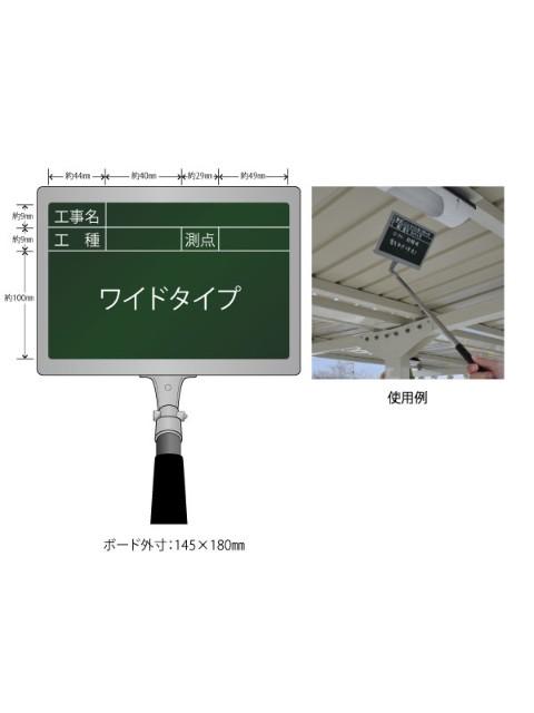 携帯黒板 フィット ワイド グリーン 工事名・工種・測点/2段