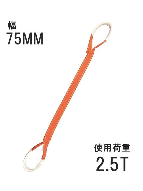 ベルトスリング 75mm アイ型(パワースリング KP-1型)