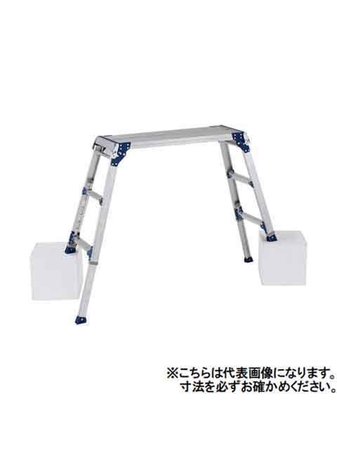 伸縮脚付足場台 PXGE-W  天板幅400mmタイプ 天板高さ 0.72〜1.02m PXGE-710WX