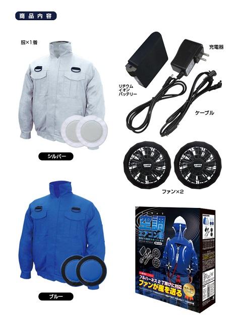 【特価】<2018年モデル>ブレイン BR-222 空調エアコン服[フルセット]  ハーネスタイプ【綿100%】