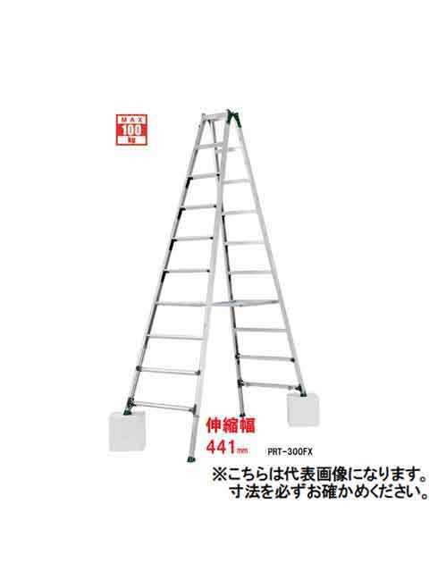 伸縮脚付専用脚立 PRT-270FX