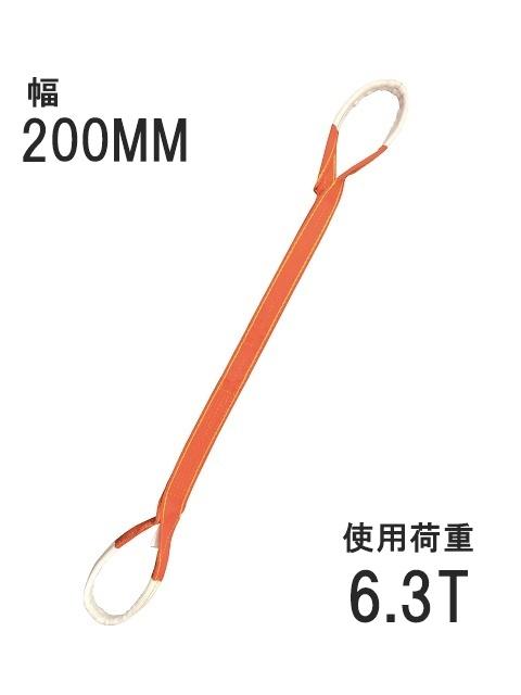 ベルトスリング 200mm アイ型(パワースリング KP-1型)