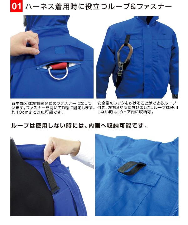 空調エアコン服セット品 ハーネスタイプ  綿・ポリ混紡