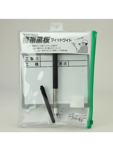 携帯黒板 フィット ワイド ホワイト 工事名・工種・位置/3段