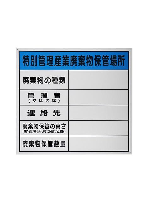 廃棄物保管場所標識