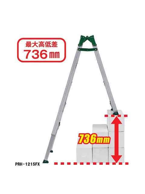 伸縮脚付はしご兼用脚立 高段差対応タイプ PRH-0912FX