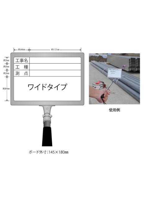 携帯黒板 フィット ワイド ホワイト 工事名・工種・測点/3段