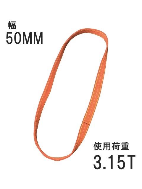 ベルトスリング 50mm エンドレス型(パワースリング KP-2型)