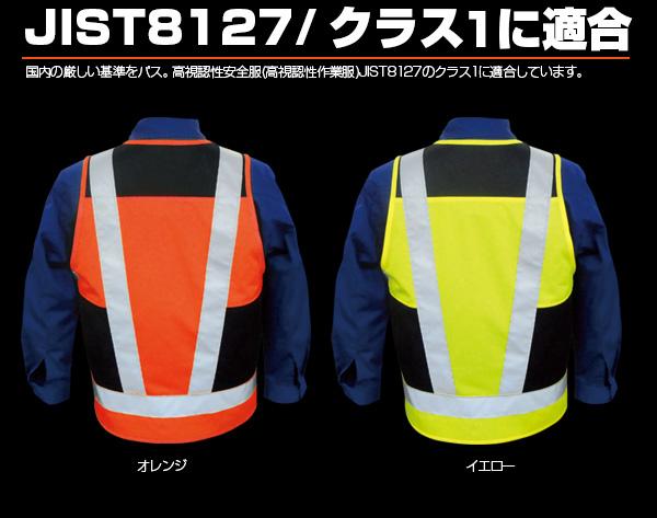 空調衣服専用高視認性ベスト