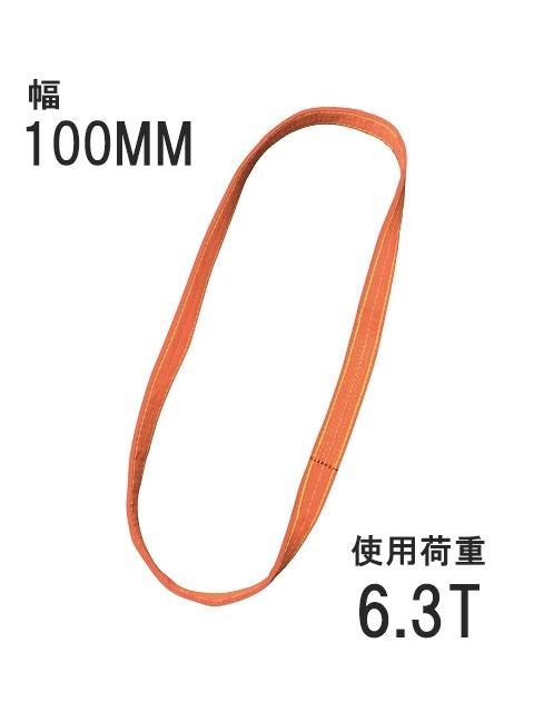 ベルトスリング 100mm エンドレス型(パワースリング KP-2型)