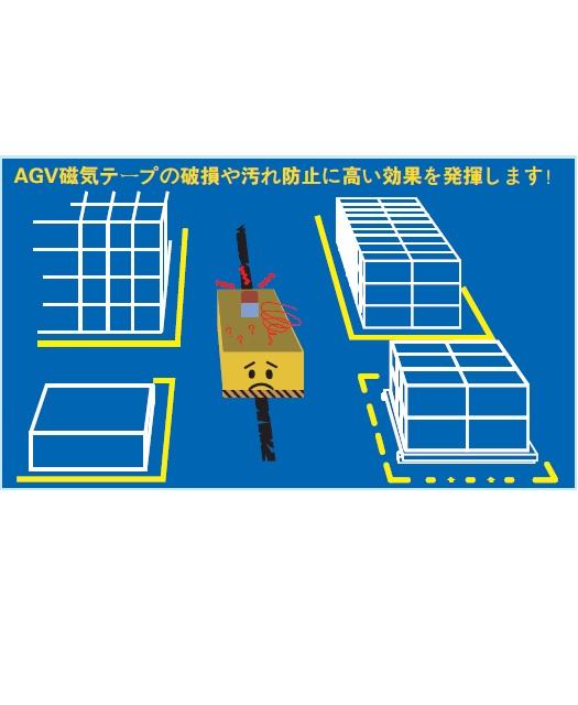 高耐久AGV磁気テープ(コーナー用) 6個セット