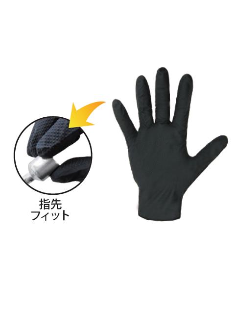 エンジニア グローブ[ニトリル薄手袋]  (50枚入)