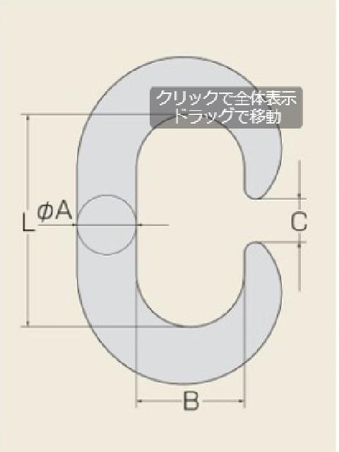 「艤装用吊り具」 Cカン (鉄製生地)