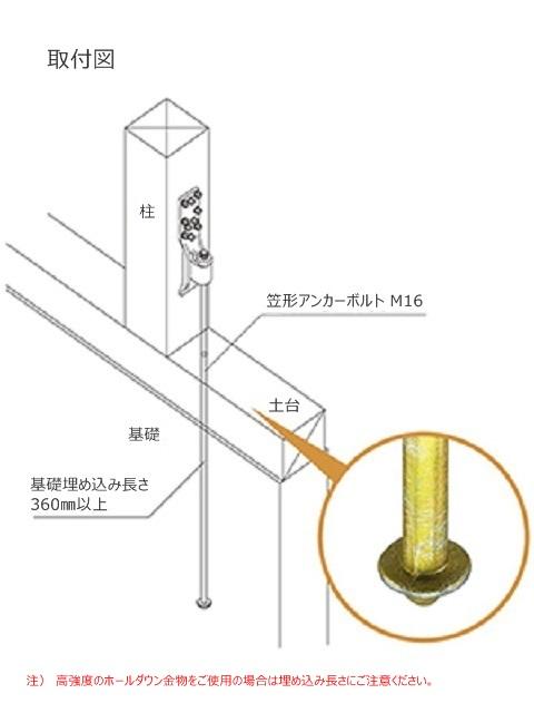笠形アンカーボルト M16(ケース単位)