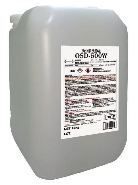油分散洗浄剤