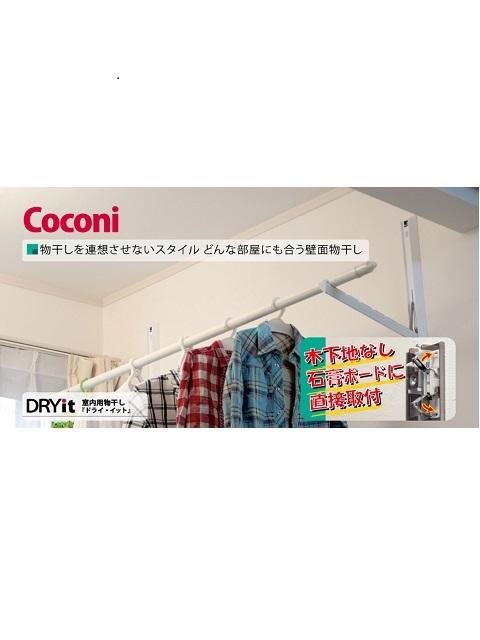 室内用物干し Coconi(ドライ・イット)