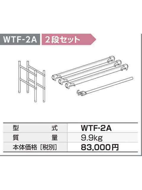 タワー式足場(SPEEDY) WTF-A用 2段セット WTF-2A