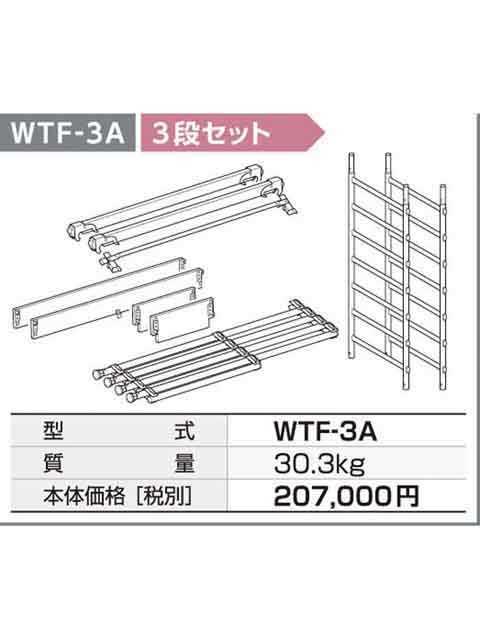 タワー式足場(SPEEDY) WTF-A用 3段セット WTF-3A